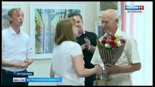 В Астрахани открылась выставка заслуженного художника России