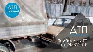 Подборка ДТП за 24.02.2018 год