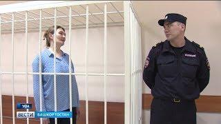 В Уфе вынесли приговор бизнес-вумен, провернувшей аферу на 11 млн рублей