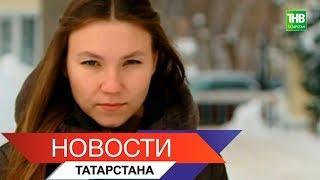 Новости Татарстана 07/02/18 ТНВ