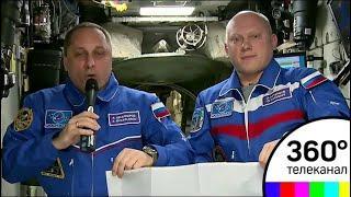 Российские космонавты поприветствовали участников Ялтинского экономического форума