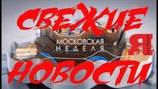 Московская неделя  главные новости 04.03.2018 новости сегодня на РЕН ТВ