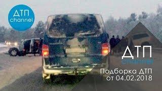 Подборка ДТП за 04.02.2018 год
