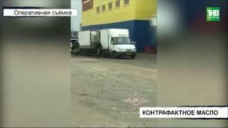 Задержаны подозреваемые в незаконном производстве и сбыте моторного масла | ТНВ