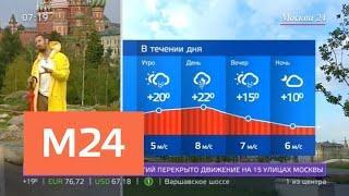 """""""Утро"""": ухудшение погоды ожидается в Москве 21 августа - Москва 24"""