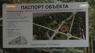 Озеро с белыми амурами, велодорожка и Wi Fi  Депутаты оценили благоустройство в парках городов КМВ