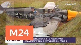 Два человека погибли в авиакатастрофе в Подмосковье - Москва 24