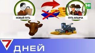 Татарстан много лет пытается оживить деловую активность в сельских районах. 7 дней - ТНВ