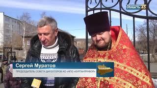 Выпуск новостей телекомпании «Область 45» за 9 апреля 2018 года