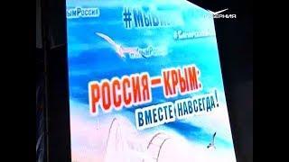 """""""Россия - Крым: вместе навсегда!"""": общественная акция прошла в Самаре"""