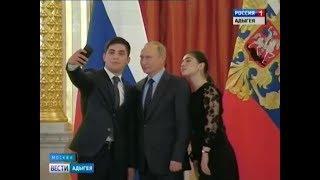 Президент России вручил семье из Адыгеи орден «Родительская слава»