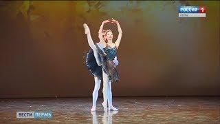 В Перми открылся 15-й конкурс артистов балета «Арабеск»