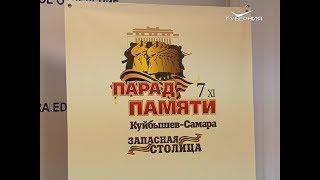 Почти 3 тыс. патриотических акций пройдут в Самарской области в рамках Парада памяти 7 ноября