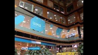 В Калининграде появился новый магазин бытовой техники