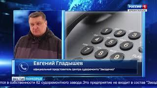 По факту аварии на доке  с которого спускали авианосец «Адмирал Кузнецов», возбуждено уголовное дело
