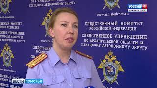 Следственный комитет занялся делом Ивана Крапивина