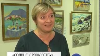 В Белгороде открылась выставка «Солнце к Рождеству»
