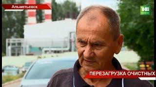 Свыше полумиллиарда рублей выделят на реконструкцию очистных в Альметьевске - ТНВ