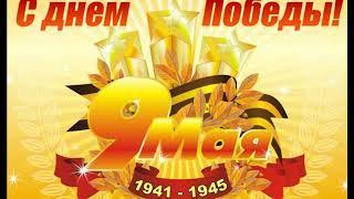 """Радиопрограмма """"Сияй в веках Великая Победа"""" 09.05.18"""
