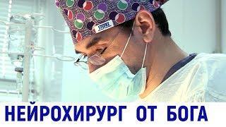 Шамиль Садиков – нейрохирург от Бога