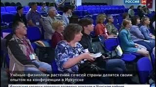 Учёные физиологи растений со всей страны делятся своим опытом на конференции в Иркутске