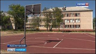 Ученики Красногорской школы к новому учебному году получат новый стадион