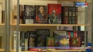 «Открытая книга»: «Мир книг на пензенской земле»
