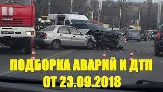 Подборка аварий и дтп с видеорегистраторов от 23 сентября 2018