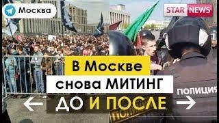 Снова МИТИНГ в Москве! ЗА СВОБОДУ ИНТЕРНЕТА! Россия 2018