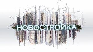 "Программа ""Новостройка"" 22.08.2018"