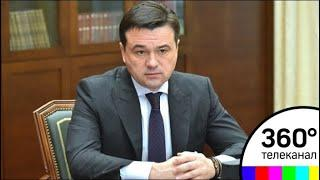 Андрей Воробьев поручил обеспечить экологическую безопасность в Подмосковье