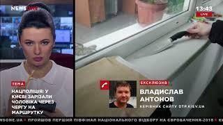В Киеве офицер ВСУ зарезал мужчину из-за ссоры в очереди на маршрутку 11.02.18