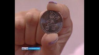 В Калининградскую область поступили банкноты и монеты к ЧМ-2018