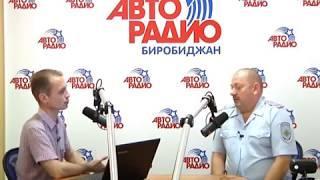 """Новый начальник МОМВД """"Биробиджанский"""" стал гостем прямого эфира Авторадио(РИА Биробиджан)"""