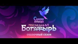 Телезрителей ждет новое шоу - «Синяя птица – Последний богатырь»