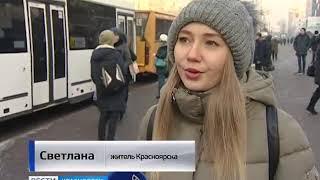 Вести Красноярск 27 ноября 2018