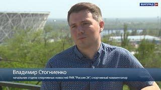 Интервью. Владимир Стогниенко, спортивный комментатор