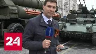 В Москве прошла генеральная репетиция Парада Победы - Россия 24