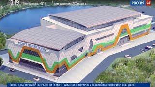 Определен подрядчик на строительство второй очереди волейбольного центра в Новосибирске