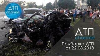 Подборка ДТП за 22.08.2018 год
