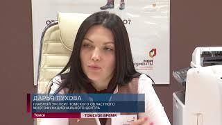 Лучший в РФ специалист МФЦ работает в Томске