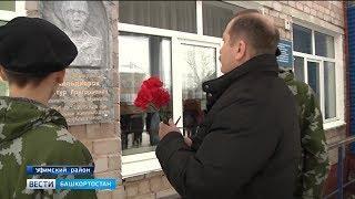 Жителю Башкирии, героически погибшему в Чечне, установили мемориальную доску