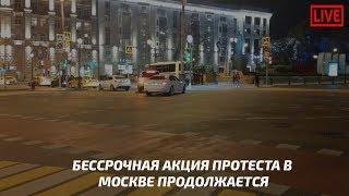 Бессрочная акция протеста в Москве продолжается / LIVE 11.09.18