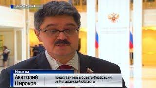 Сенатор Анатолий Широков о справедливости для дальневосточников