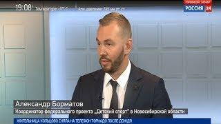 """Эксперт рассказал о реализации федерального проекта """"Детский спорт"""" в Новосибирской области"""