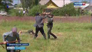 Первый бой смоленских партизан покажут в Пржевальском