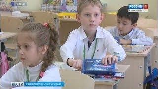 Новая школа появится в Ставрополе