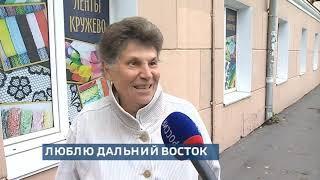 Жители Владивостока признаются в любви к Дальнему Востоку