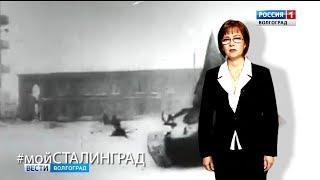 «Мой Сталинград». Елена Попова