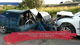 Лобовое столкновение в Тотемском районе: есть пострадавшие